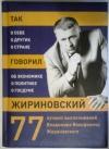 - Так говорил Жириновский: о себе, о других, о стране