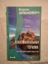 Купить книгу Аранович Б. Д. - Психомануальная терапия: исцеляющие мысли