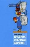 купить книгу Корин Сомбрен - Дневник ученицы шамана