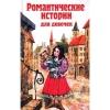 Купить книгу  - Романтические истории для девочек