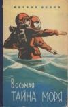 Купить книгу Белов, Михаил - Восьмая тайна моря