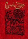 Купить книгу [автор не указан] - Самак-айяр, или Деяния и подвиги красы айяров Самака, что царям служил, их дела вершил, был смел да умел