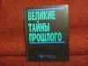 Купить книгу --------------------- - великие тайны прошлого.