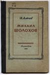 Лежнев И. - Михаил Шолохов. Критико-биографический очерк
