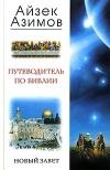 Купить книгу Айзек Азимов - Путеводитель по Библии. Новый Завет
