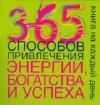 Купить книгу Стефани Турлес - 365 способов привлечения энергии, богатства и успеха