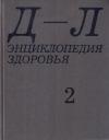 Купить книгу В. И. Покровский - Энциклопедия здоровья. Том 2