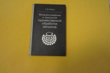КОНСТАНТИНОВ В.В МАТЕРИАЛОВЕДЕНИЕ ДЛЯ ГАЛЬВАНИКОВ СКАЧАТЬ БЕСПЛАТНО