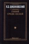 Купить книгу К. Э. Циолковский - Гений среди людей