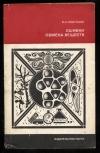 Купить книгу Асатиани В. С. - Ошибки обмена веществ.