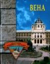 Грицак. - Вена. Памятники всемирного наследия.
