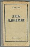 Купить книгу Богомолов А. Ф. - Основы радиолокации. Авторская надпись на титульном листе.