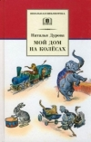 Купить книгу Дурова Наталия Юрьевна - Мой дом на колесах.
