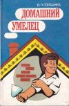 Купить книгу Горбанев, В.П. - Домашний умелец