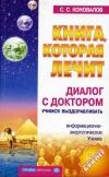 Купить книгу Коновалов С. С. - Книга, которая лечит. Диалог с доктором. Учимся выздоравливать. Информационно-энергетическое учение.