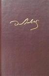 Купить книгу Бальзак Оноре де - Изнанка современной истории
