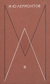 купить книгу Лермонтов М. Ю. - Собрание сочинений в 4 томах. том 3, 4.