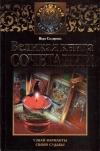 Купить книгу В. А. Склярова - Великая книга сочетаний. Узнай варианты своей судьбы