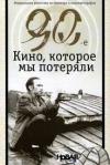Купить книгу Лариса Малюкова - 90-е. Кино, которые мы потеряли