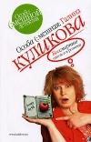 купить книгу Куликова Г. - Бессмертие оптом и в розницу