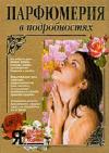 Купить книгу В. Шабунина - Парфюмерия в подробностях