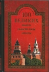 Непомнящий Николай Николаевич - 100 великих тайн советской эпохи.