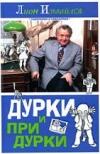 Купить книгу Лион Измайлов - Дурки и придурки