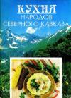 Купить книгу Зорина, В.В - Кухня народов северного кавказа