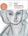 Купить книгу Анна Чудецкая - Как смотреть графику?