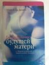 Купить книгу Делайэ Мари - Клод - Еженедельник будущей матери: неделя за неделей - первые девять месяцев