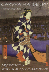 Купить книгу  - Сакура на ветру. Мудрость японских островов. Комплект открыток