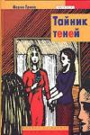 купить книгу Мария Грипе - Тайник теней