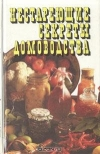 Купить книгу Боков Н. Ф. (сост.) - Нестареющие секреты домоводства