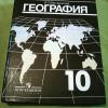 Купить книгу Максаковский В. П. - Экономическая и социальная география мира: учебник для 10 класса общеобразовательных учреждений