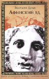 Купить книгу Маргарет Дуди - Афинский яд