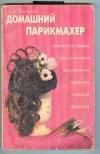 Купить книгу Мясникова Л. И. - Домашний парикмахер.