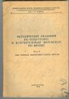 Купить книгу  - Методические указания по подготовке к вступительным экзаменам по физике для заочных подготовительных курсов. Часть 2.
