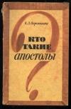 Купить книгу Воропаева К. Л. - Кто такие апостолы?
