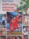 Купить книгу Рабинер, И. - EURO-2008. Бронзовая сказка России