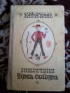 Купить книгу Твен Марк - Приключения Тома Сойера