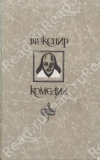 купить книгу Шекспир - Комедии
