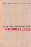 купить книгу П. И. Шилов, Т. Н. Яковлев - Основы клинической витаминологии