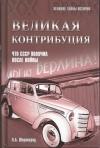 Александр Широкорад - Великая контрибуция. Что СССР получил после войны.
