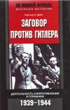 Дойч Гарольд С. - Заговор против Гитлера. Деятельность Сопротивления в Германии. 1939-1944 гг