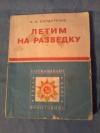 Купить книгу Бондаренко Н. А. - Летим на разведку