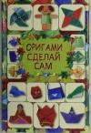 Купить книгу Кириченко Г. В. - Оригами. Сделай сам