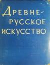 Купить книгу Лазарев В. Н., Подобедова О. И. - Древне-русское искусство Зарубежные связи