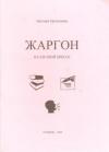 Купить книгу Грузинцева Е. - Жаргон в газетной прессе