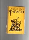 купить книгу Прус Болеслав - Фараон
