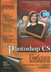 Купить книгу Мак-Клелланд, Дик - Photoshop CS. Библия пользователя